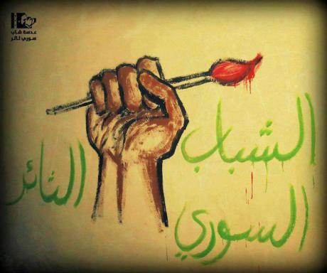 El símbolo de la Juventud Revolucionaria Siria pintado en una pared de Damasco.